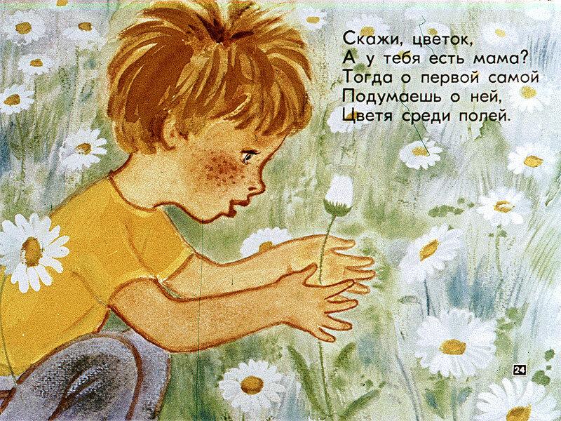 Стихи про маму для открыток короткие