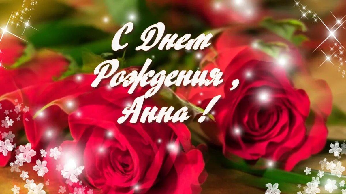 Фото для, розы для ани открытки