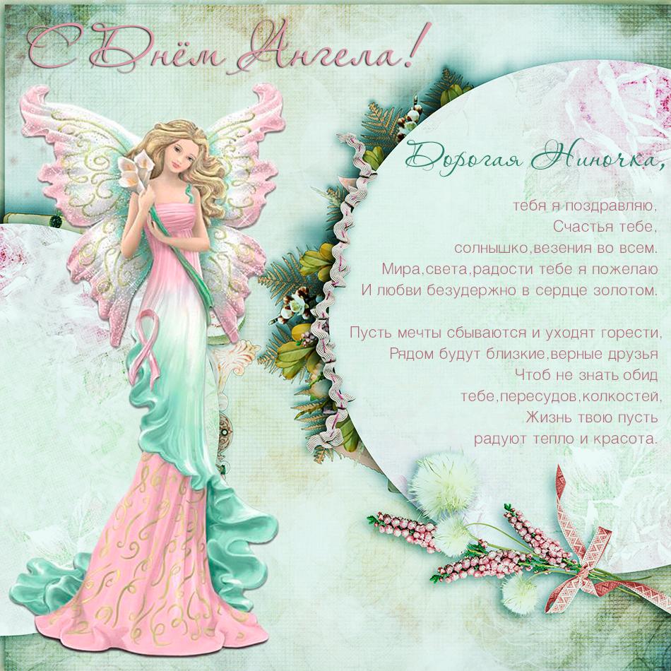 Летием, день ангела нина открытка