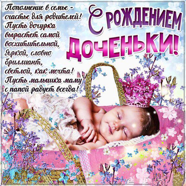 Рождение дочки стихи картинки