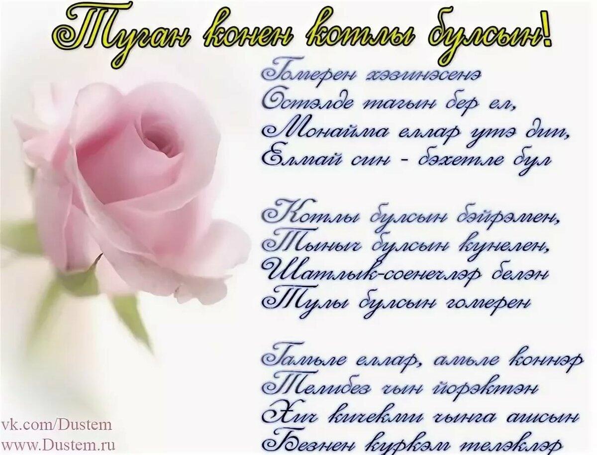 по казахский поздравление с днем рожденья или рождения поздравления