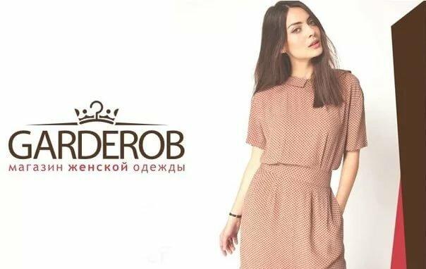 названия магазинов одежды картинки тамбовской