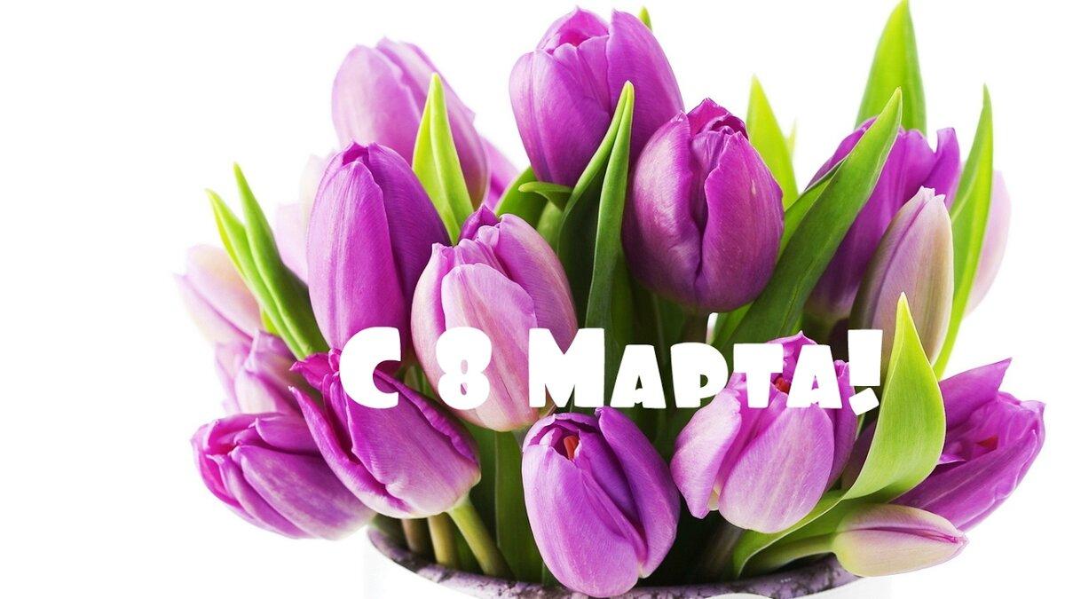 Весеннему празднику, открытки для мамы на 8 марта видео