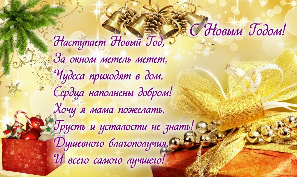 Поздравление маме на новый год от дочери короткие