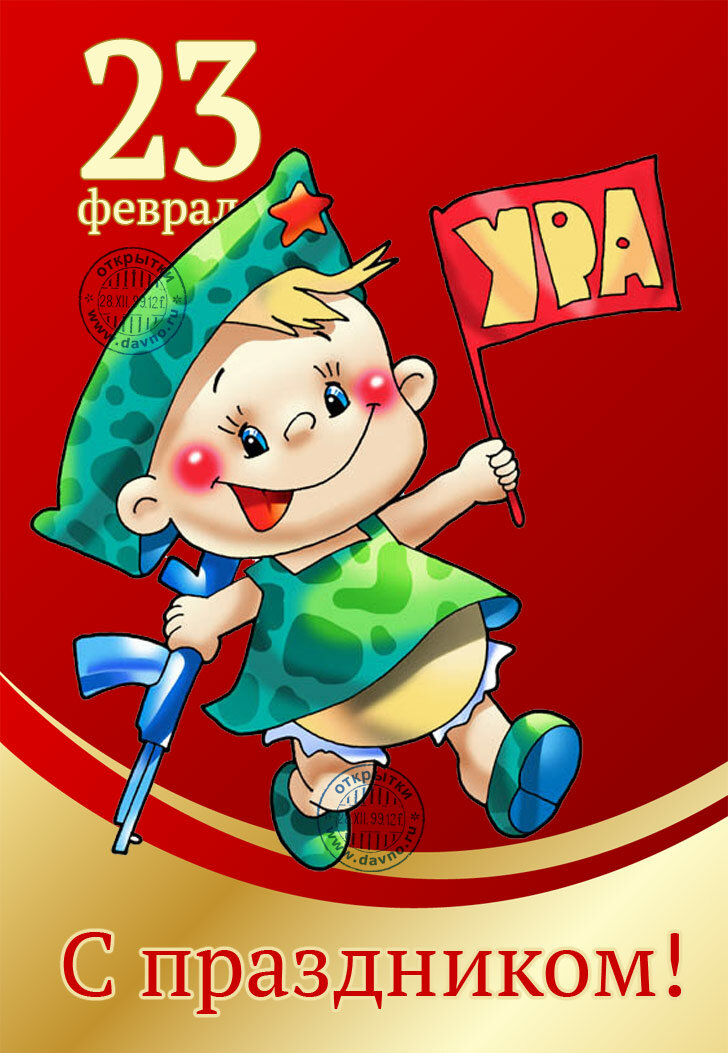 Поздравительные открытки к 23 февраля мальчикам, мальчику годика анимация