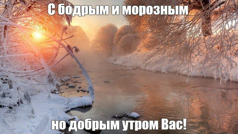 морозное утро картинки прикольные большое количество