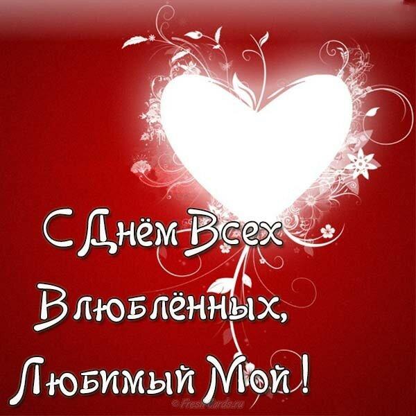 Поздравление с валентином для мужчины