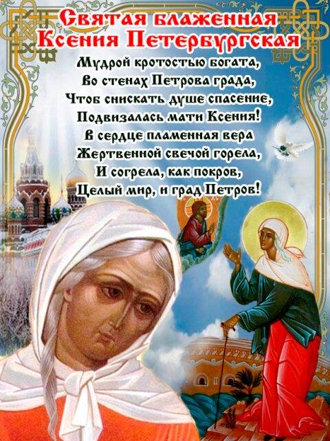 Открытка ксении петербургской с праздником, слова благодарности открытки