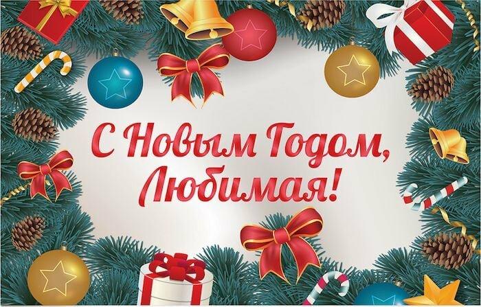Новогодние открытка для любимого, смешные