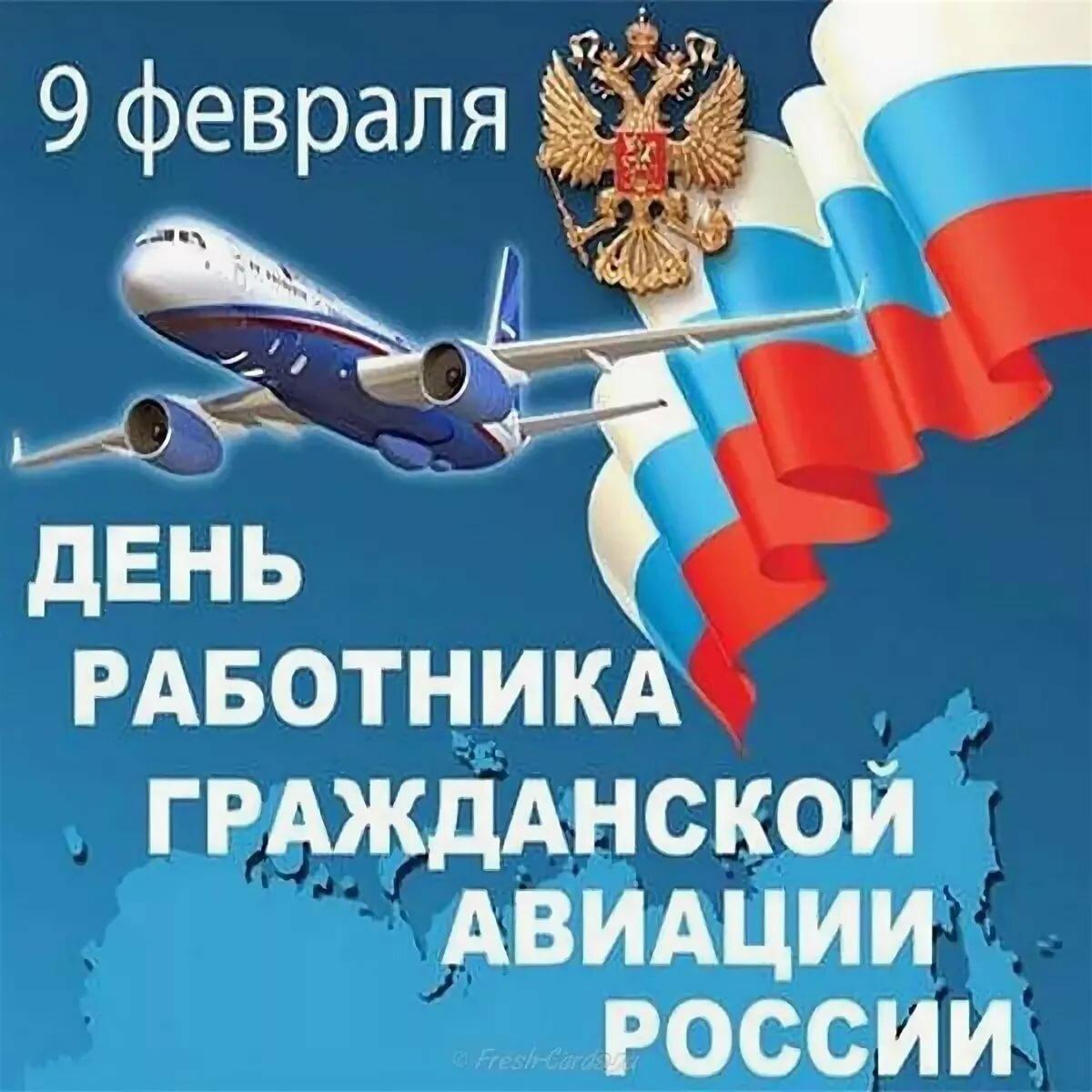 день гражданской авиации в россии картинки этом случае лечением