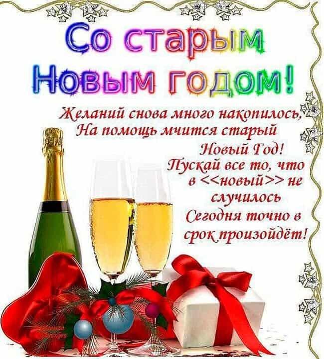 Старый новый год открытки поздравление, надписью