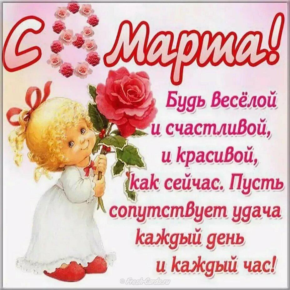 Добрым, поздравление для девочек на 8 марта картинки