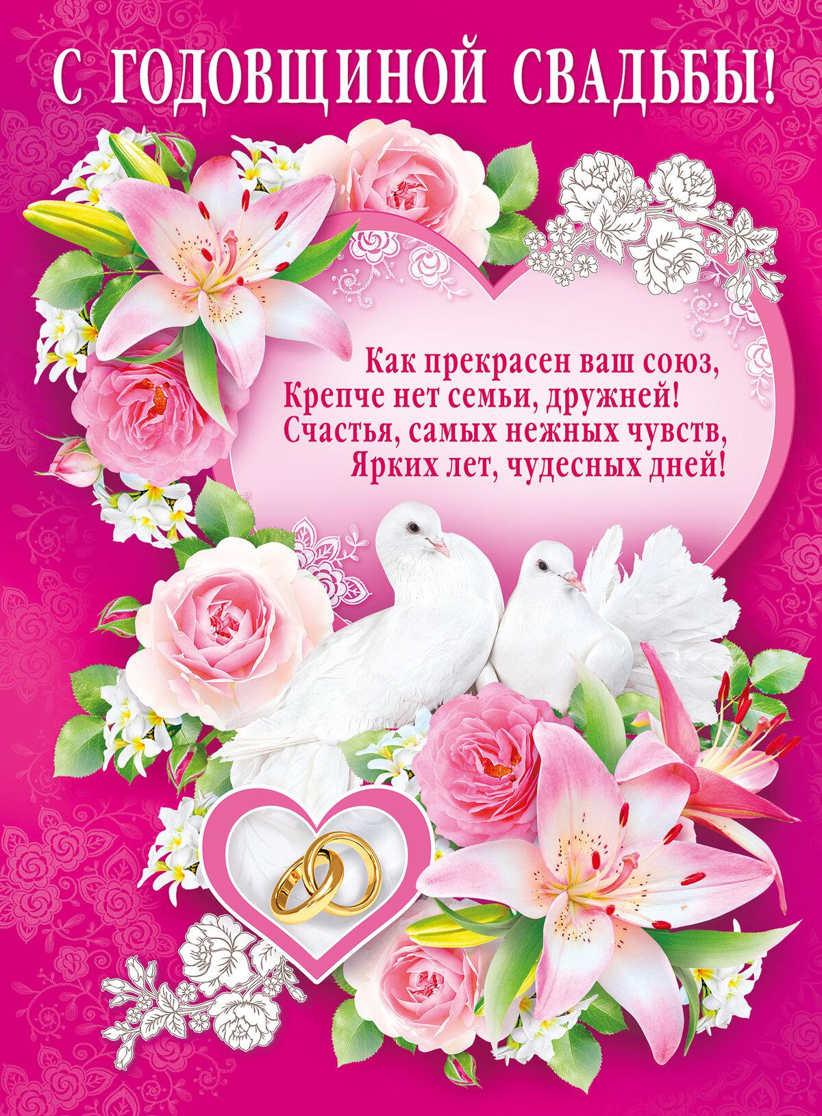 Анимация роза, открытка поздравления с юбилеем свадьбы