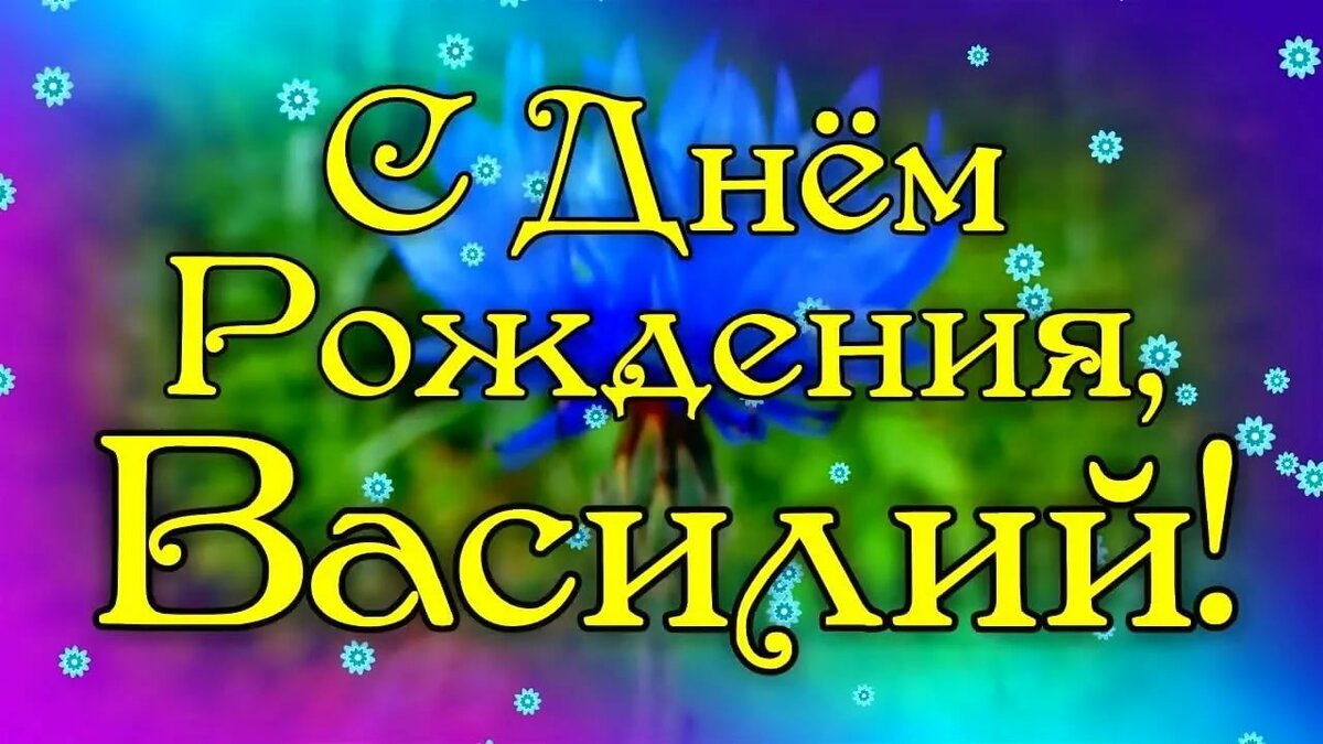Открытки с днем рождения василий сергеевич