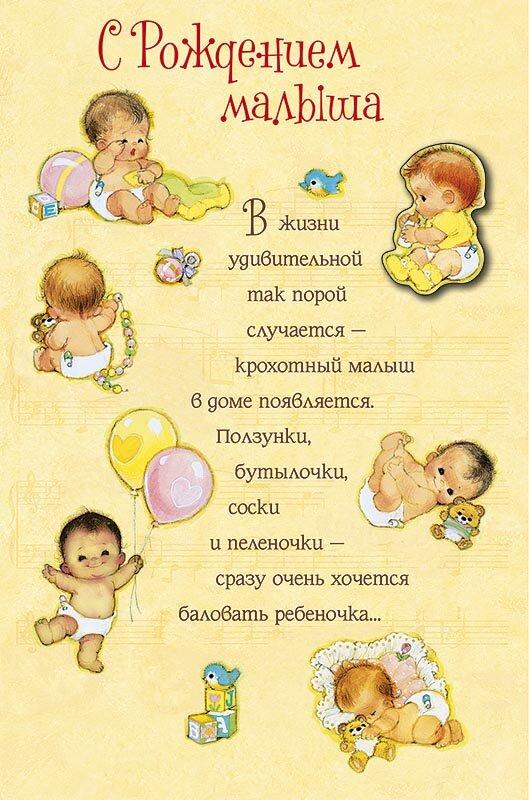 Другу, открытка к рождению малыша