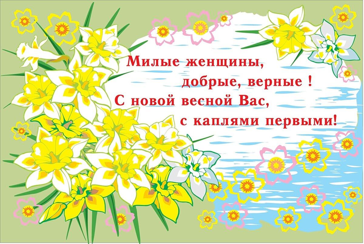 Плакат к 8 марта открытки