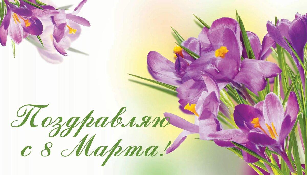 Новые картинки поздравления с 8 марта