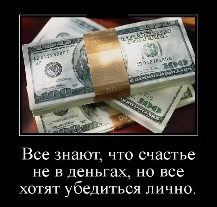 Картинки прикольные про деньги с надписями, чтоб так жил