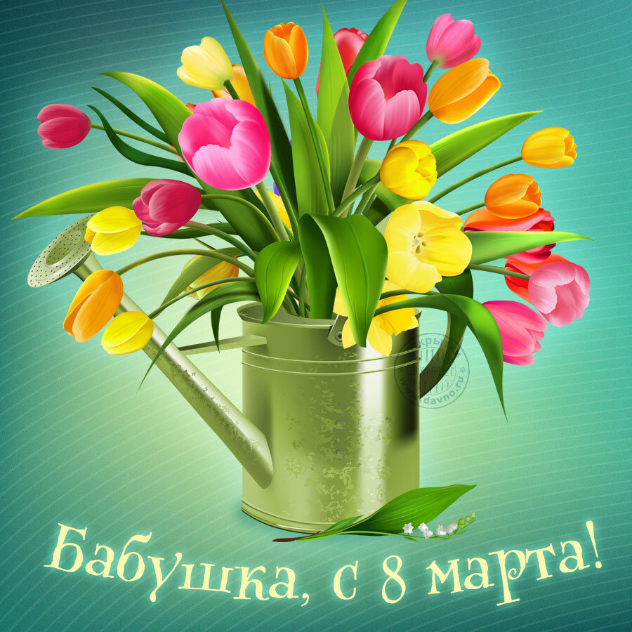 Про вписки, поздравление с 8 марта бабушке картинки