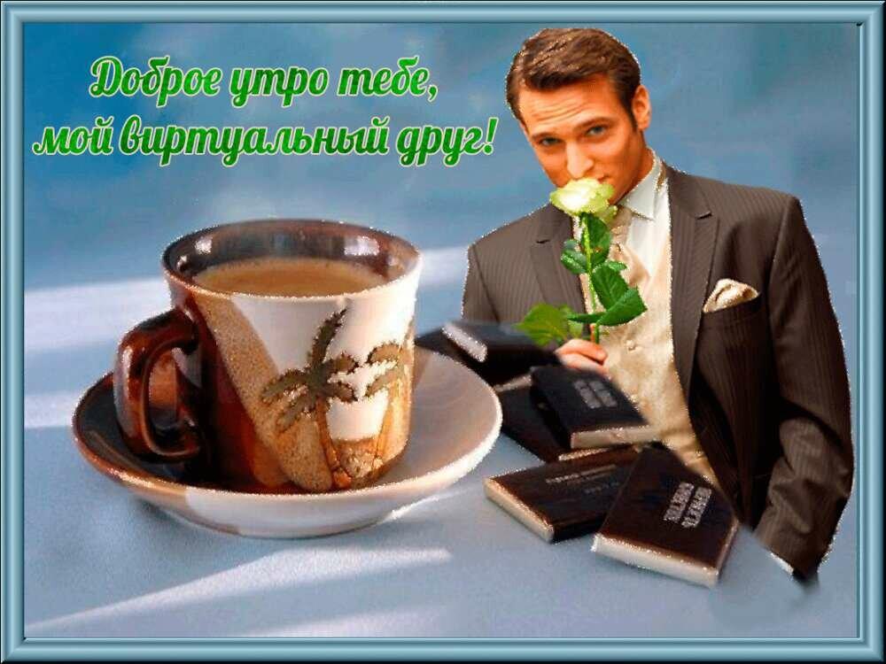 Открытка для мужчины доброе утро и хорошего
