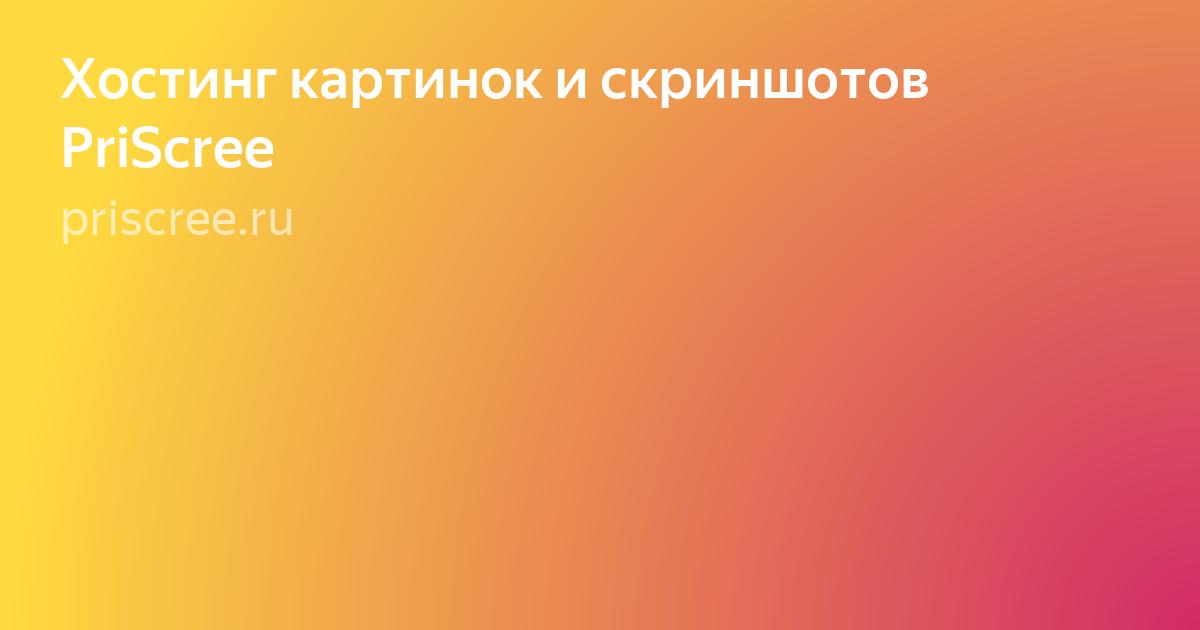 Яндекс хостинг картинок на каком хостинге можно