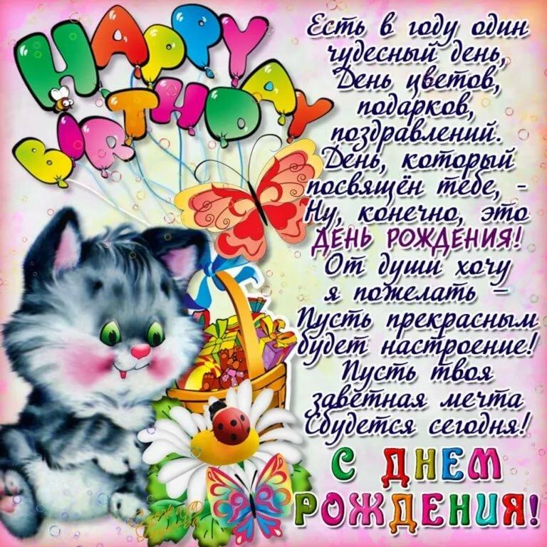 Картинка поздравление с днем рождения для девочки-подростка, картинки