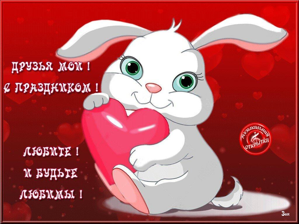 Картинки, открытки с днем святого валентина всем друзьям