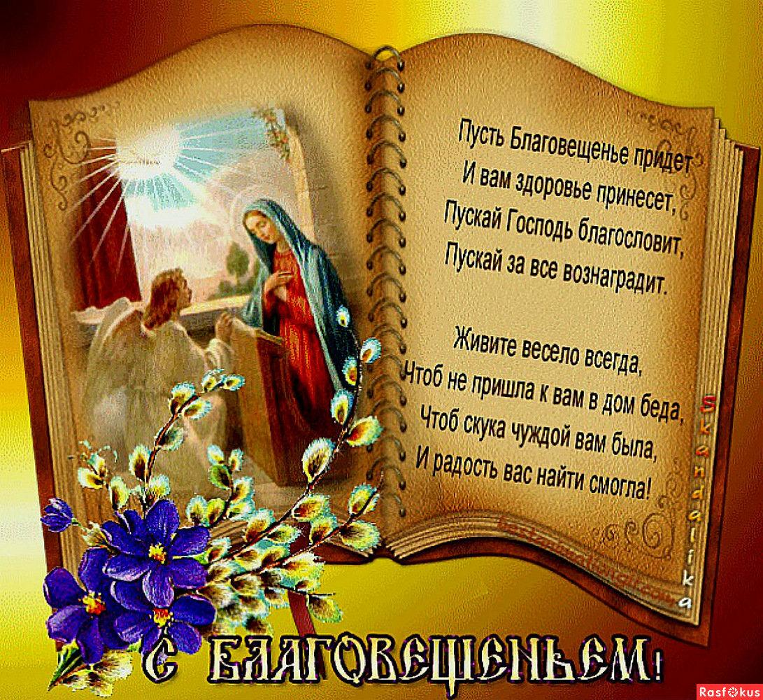 Поздравления на благовещение открытки