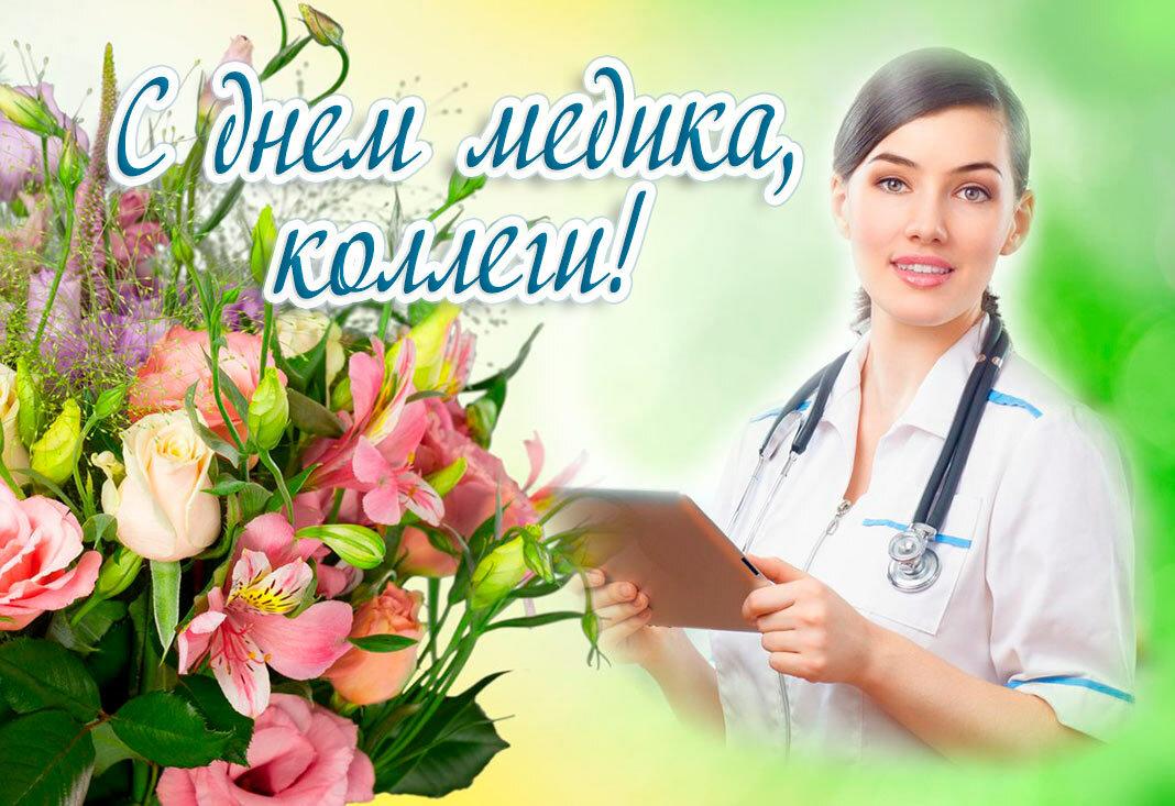 условия с днем медика коллеги цветения обработку