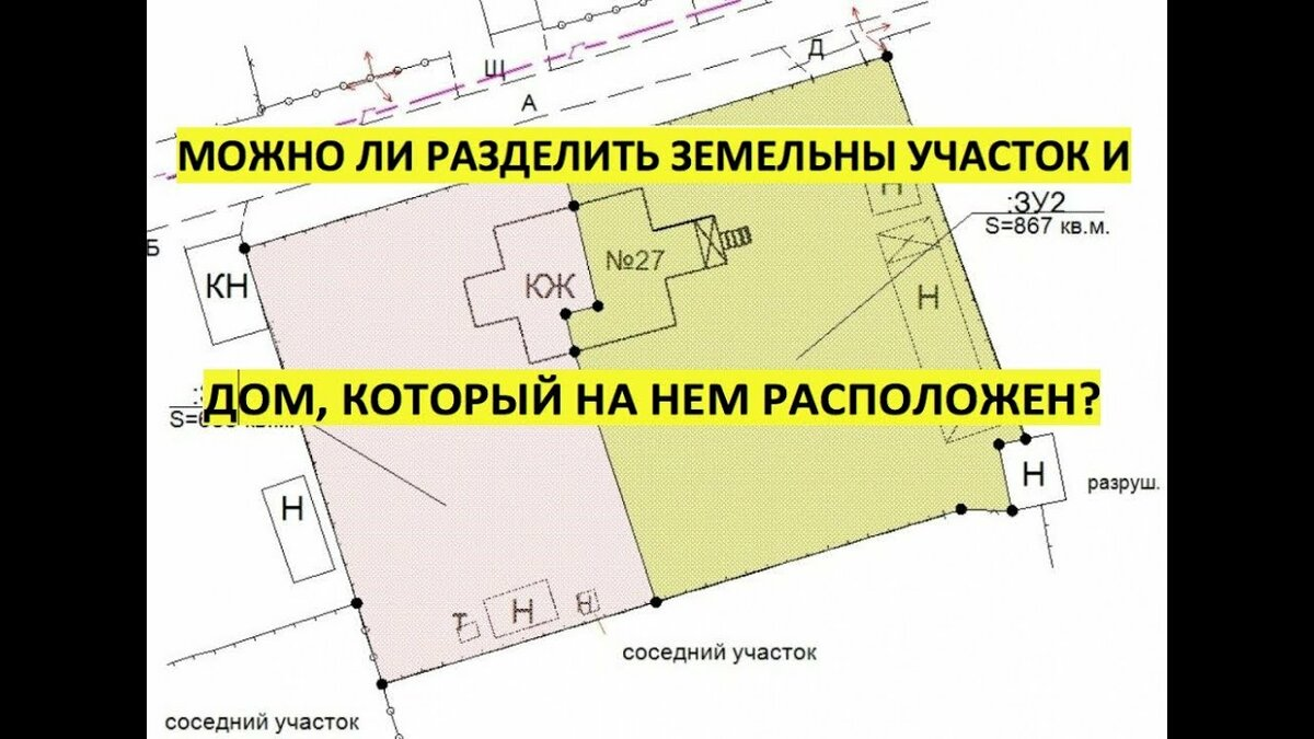 разделить земельный участок на 2