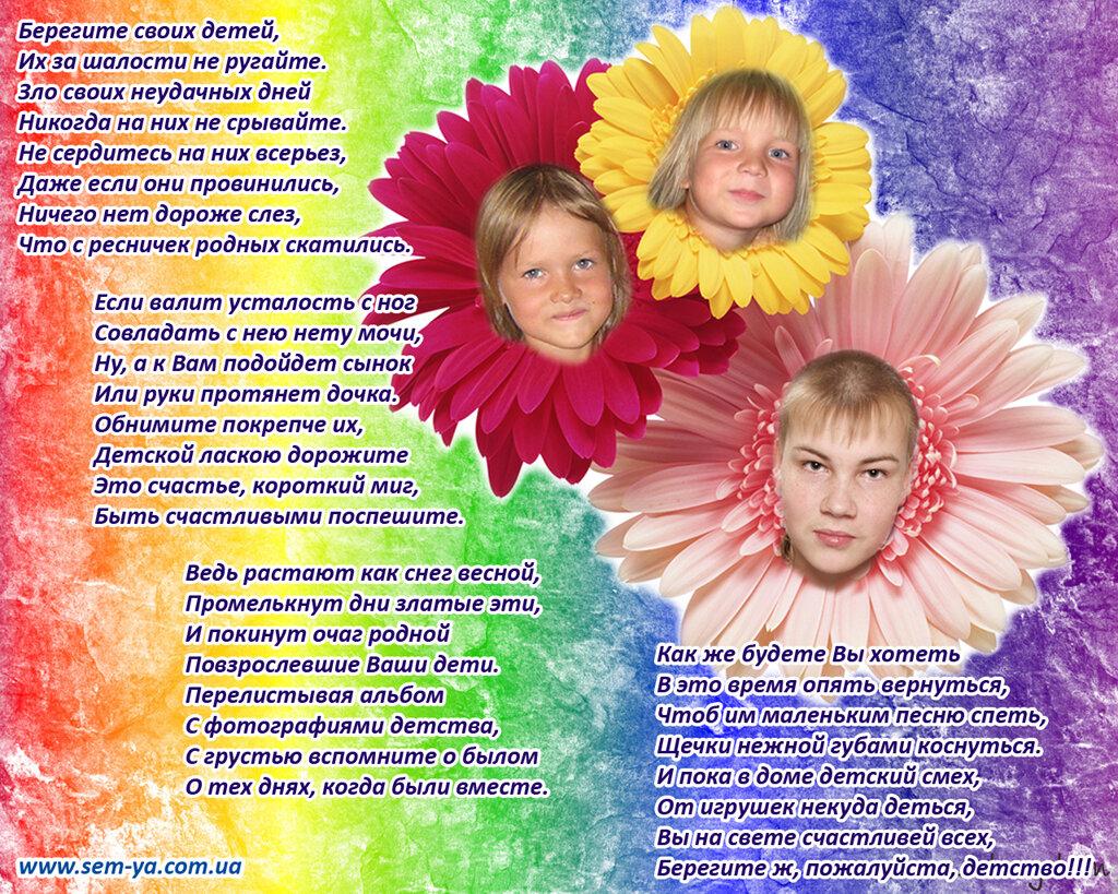 Поздравления в день защиты детей проза