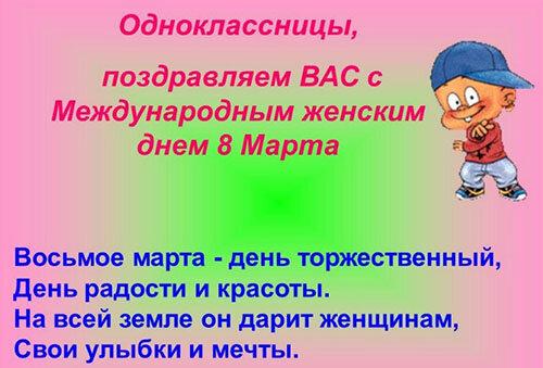 Музыкальное поздравление для девочек с 8 марта от мальчиков начальная школа, учителя открытки