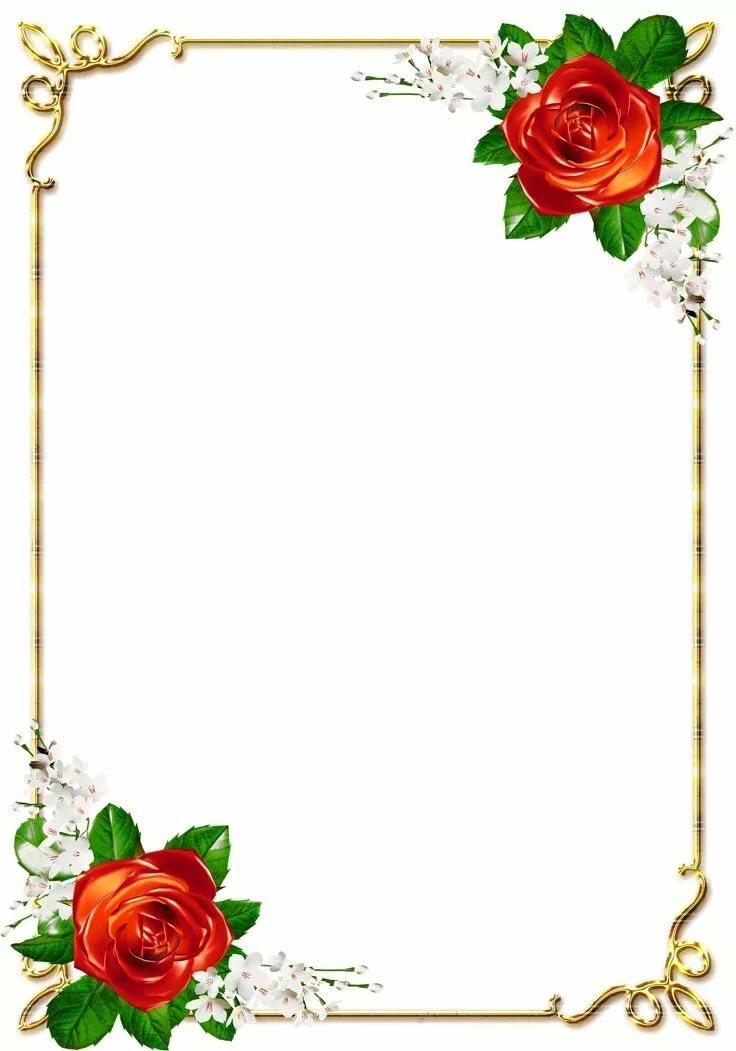 Рамки для поздравления с днем рождения женщине вертикальные