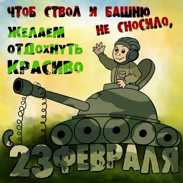 Годовщина, открытки танкисту к 23 февраля