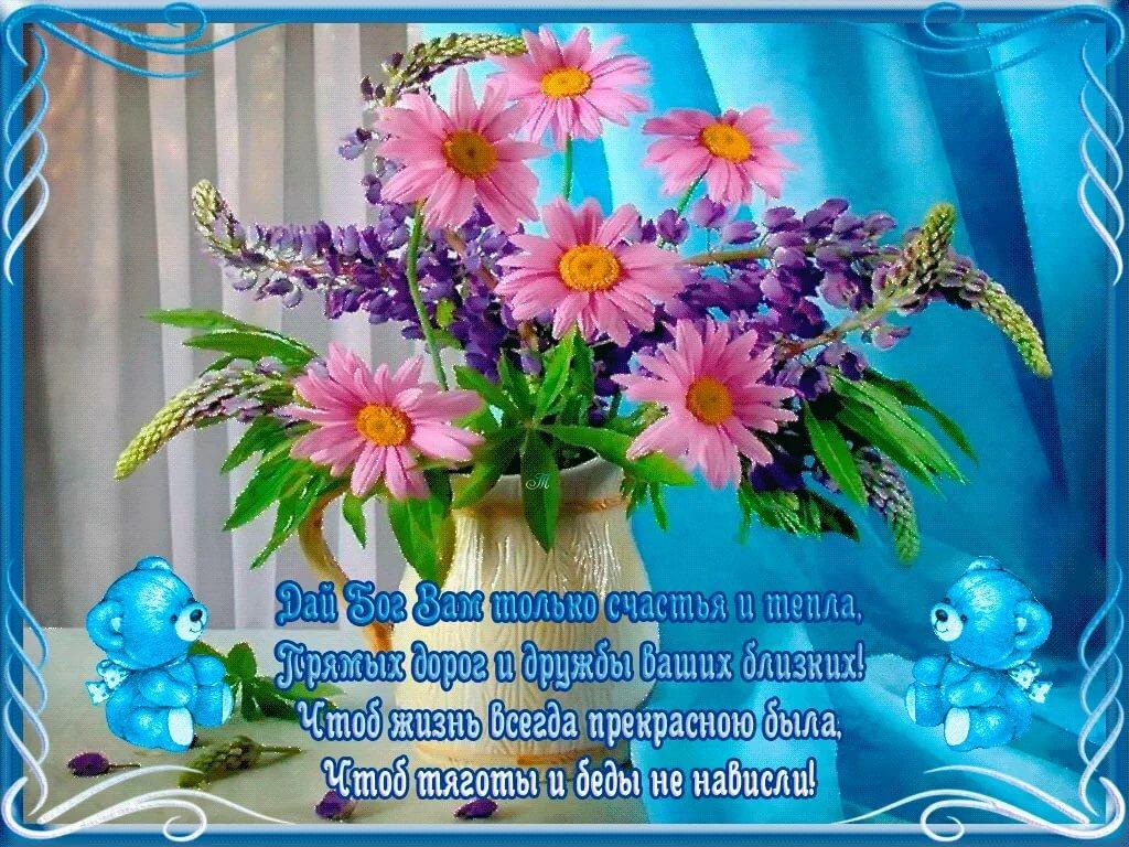 Открытки с добрыми пожеланиями и с цветами
