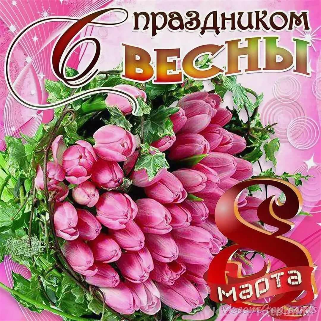 Открытка, с днем рождения на 8 марта открытки