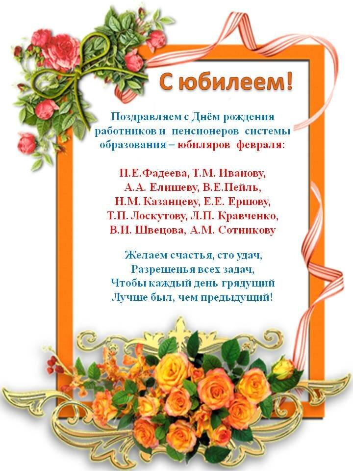 Поздравление с 55 летием для заведующей садом