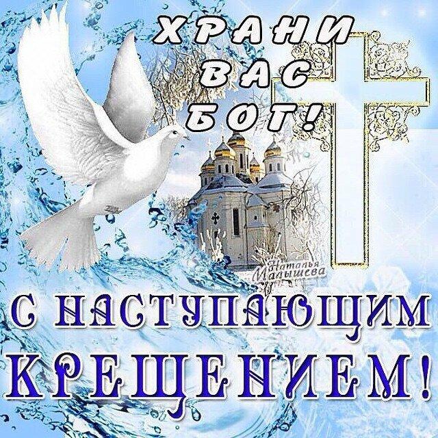 Новые открытки с крещением