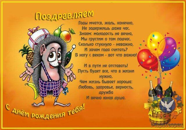 татарские поздравления с днем рождения с юмором