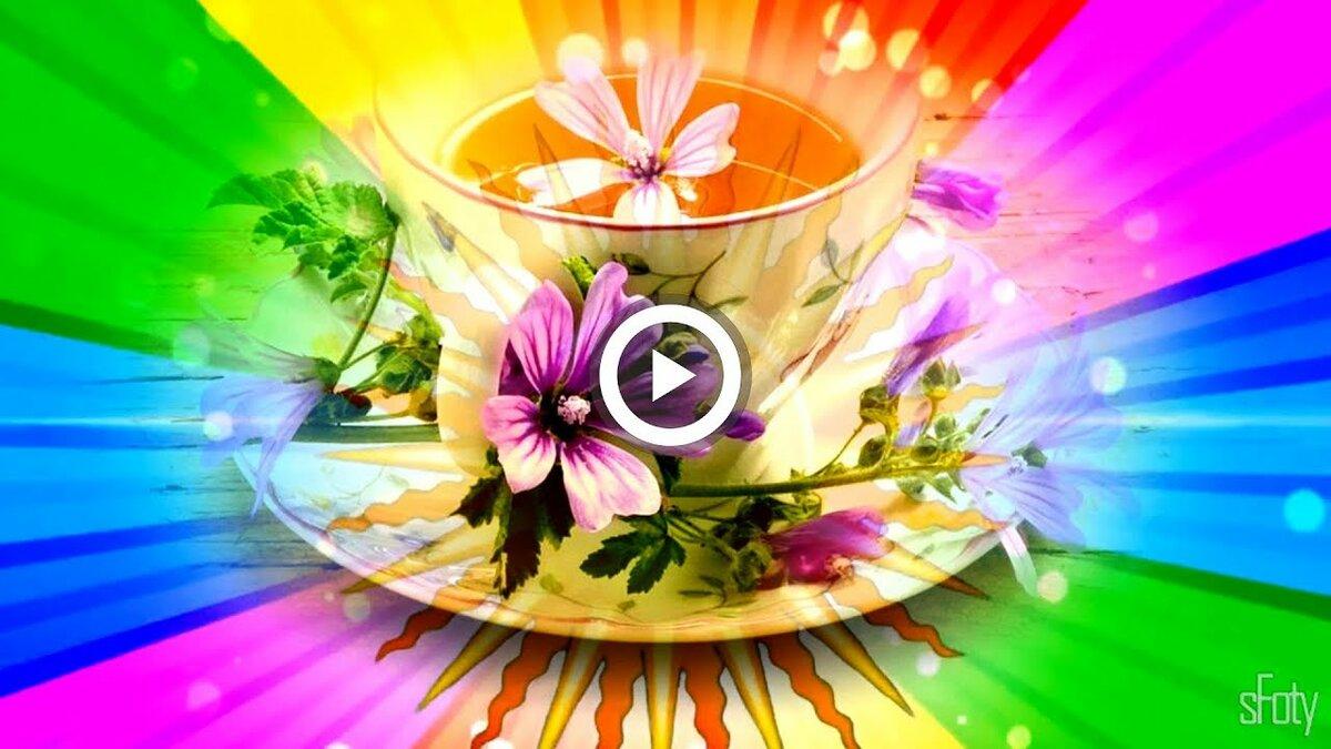 Видео музыкальные открытки с добрым утром