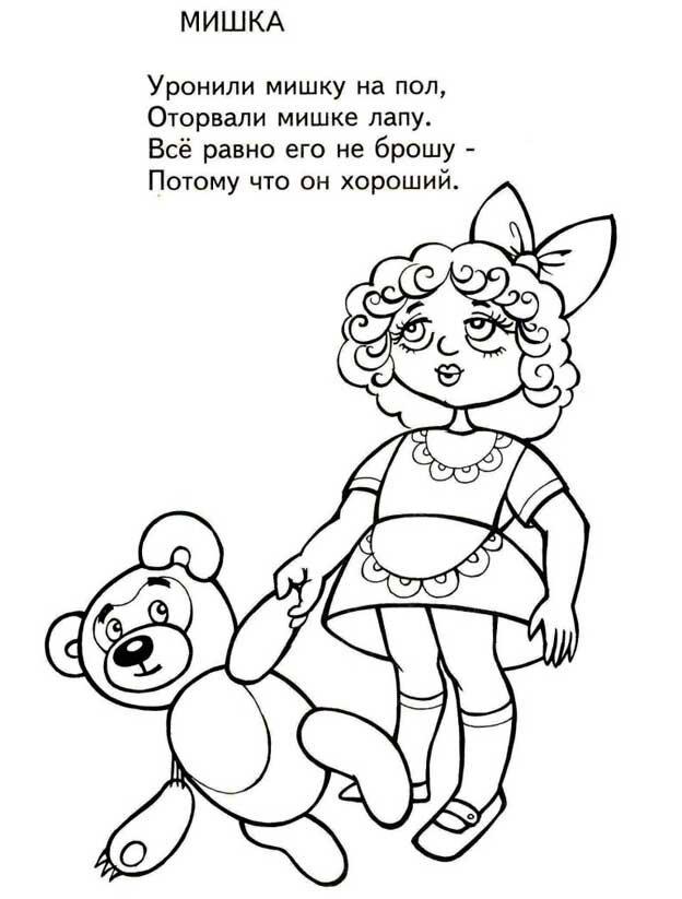 Картинки к стихам барто из цикла игрушки для раскрашивания