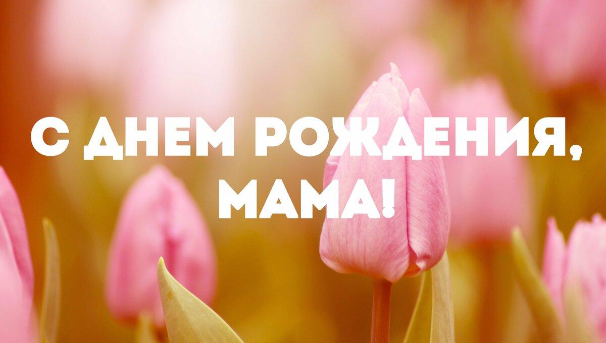 Поздравительная видео открытка с днем рождения маме, про командировку