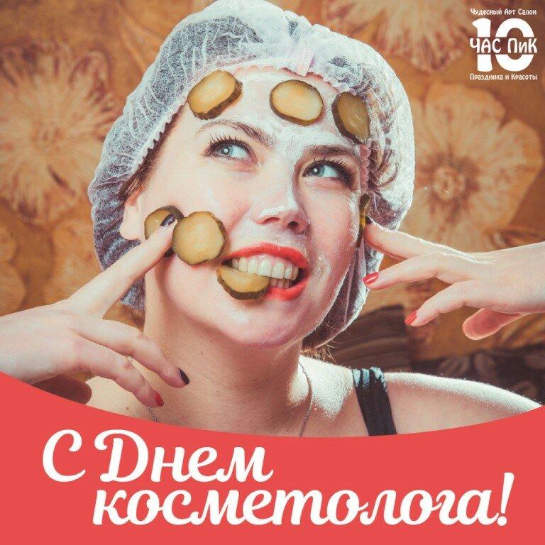 Поздравление с днем косметолога открытка, кард открытки красивые