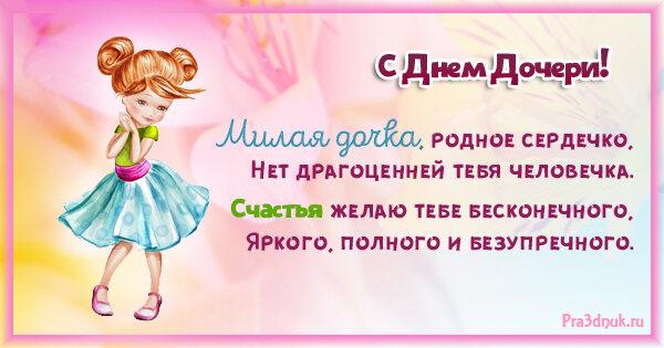 фотосалоны поздравление дочери с днем россии том