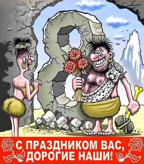 Смешные поздравленья 8 марта
