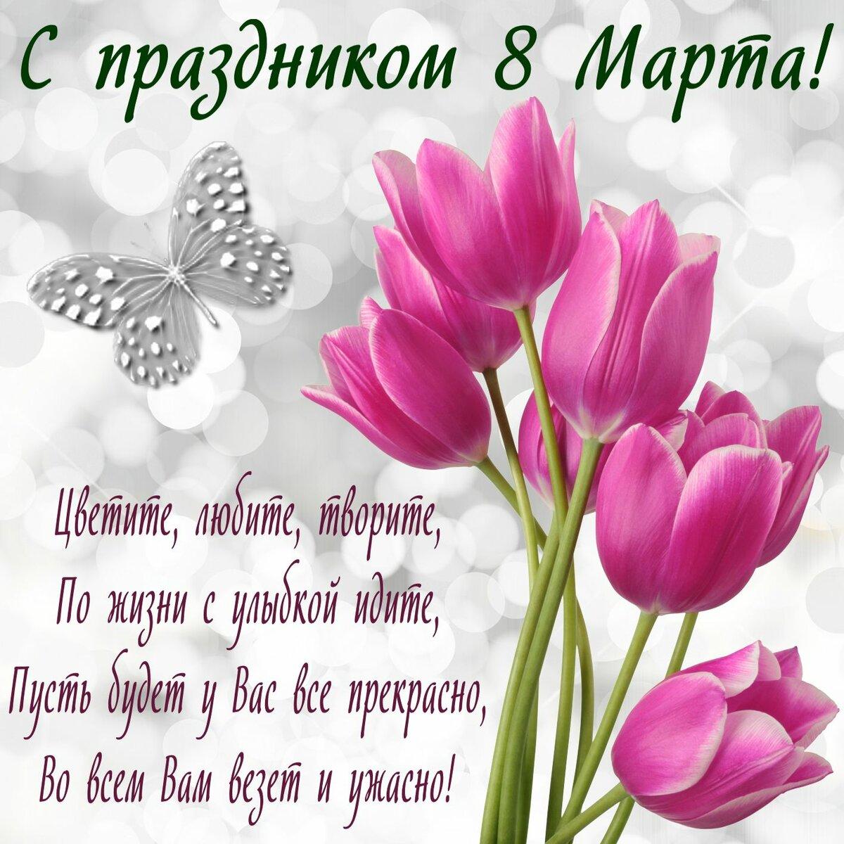 Маме, открытка на 8 марта в контакте