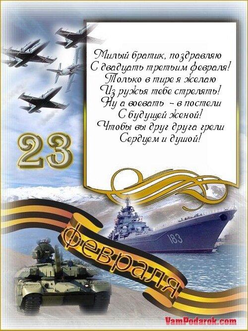 Перевести надпись, открытки для написания поздравления с 23 февраля