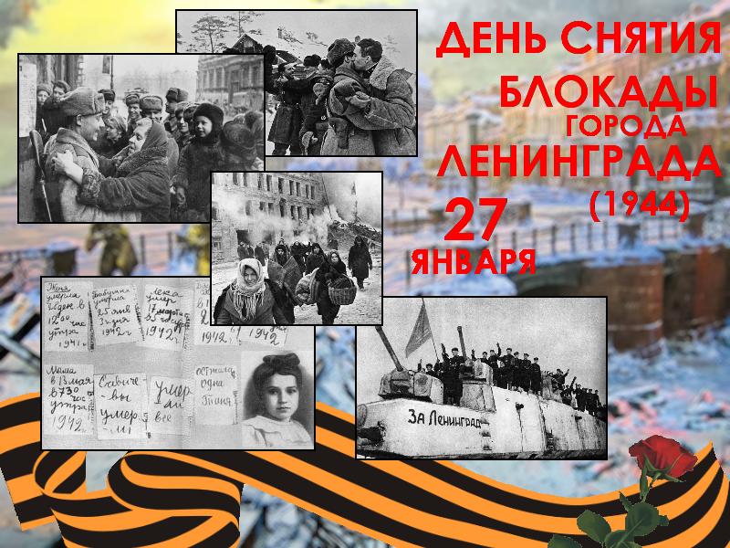 Открытки с днем блокады 75 лет