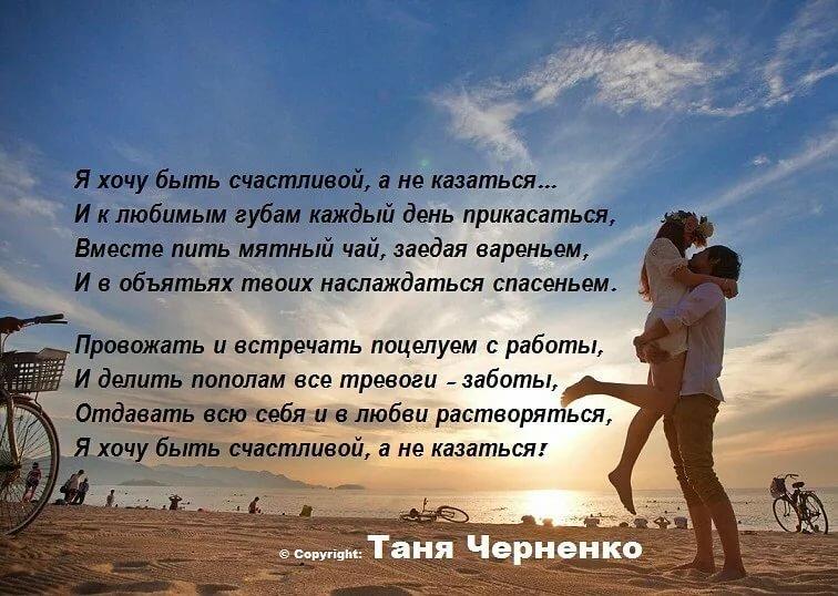 Картинка хочу быть счастливой с тобой