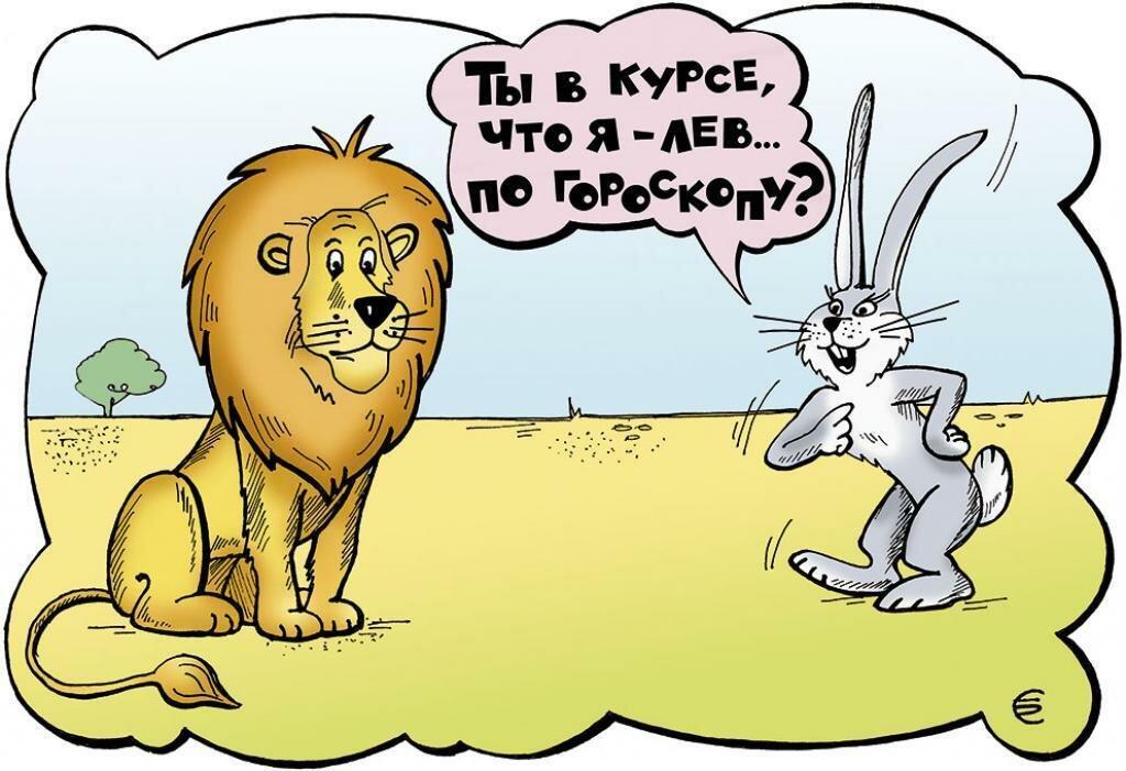Смешные астрологические картинки